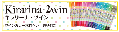 Kirarina 2win is a double-ended pen offers a light and dark shade. It's convenient in all occasion, specially decorative lettering or doodling!